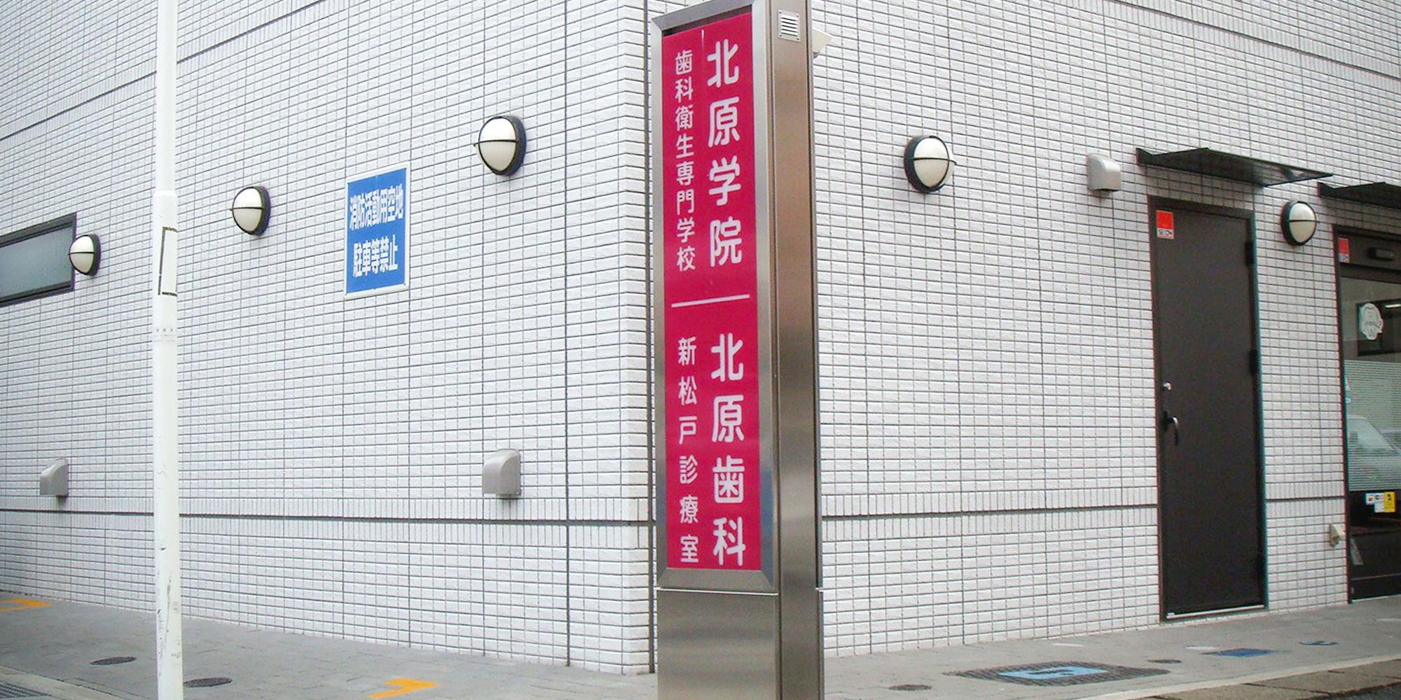 北原学院歯科衛生専門学校同窓会
